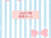 ksy517様専用カートです★フラミンゴの母子手帳ケース(ネイビー)
