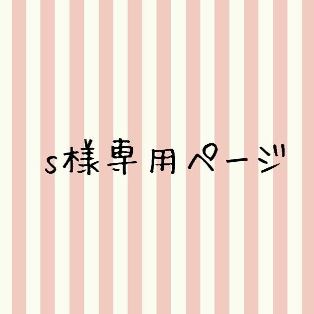 sakura1121様専用ページ