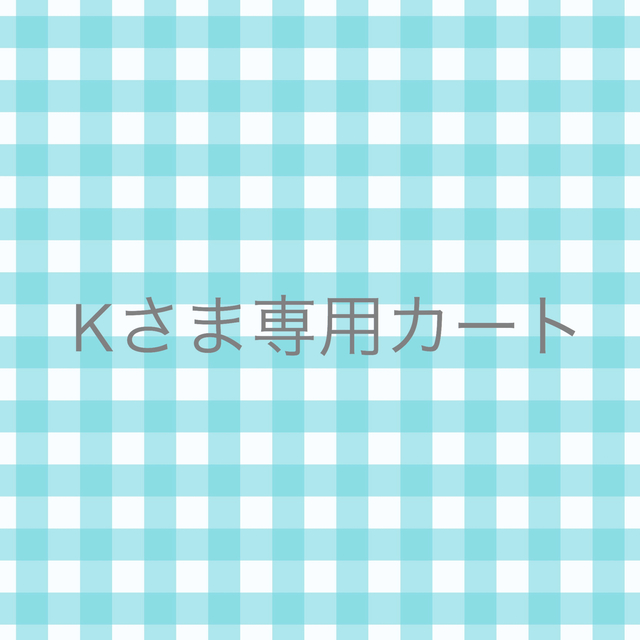 kotaro0623さまオーダー分 フレンチスリ...