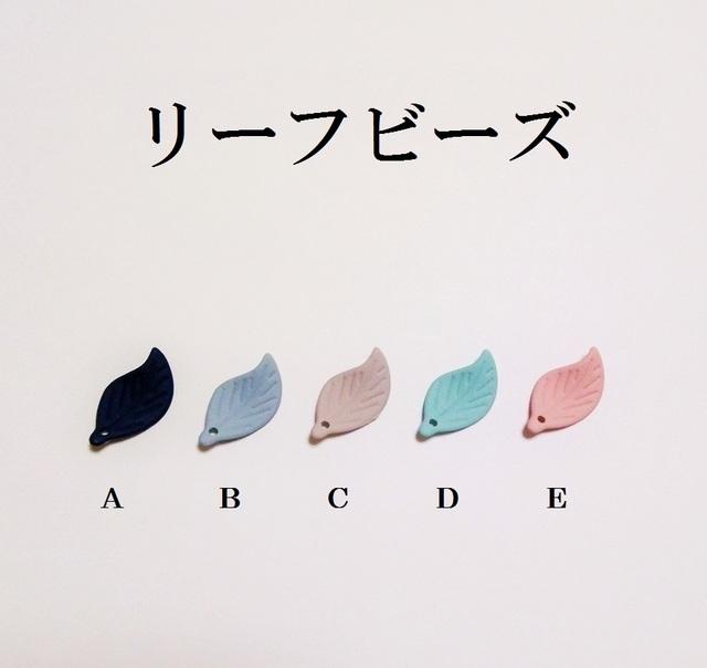 【E】マット加工 リーフビーズ 5個