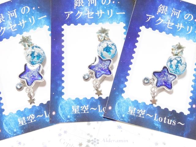 ☆蒼空と星の流星イヤーカフ☆