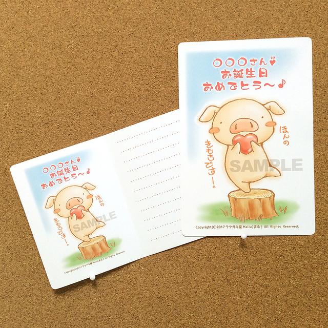 お名前入れカード『ブタさん』(3枚〜)