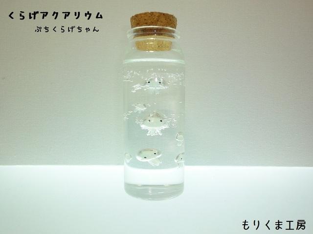 くらげアクアリウム コルクボトル 蓄光タイプ