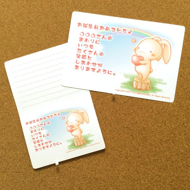 お名前入れカード『ウサギさん』(3枚〜)