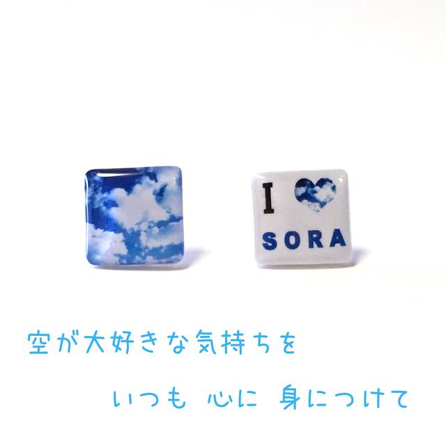 I LOVE SORAと青空の空フォトピアス