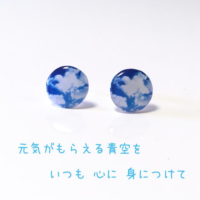 青空フォト丸ピアス
