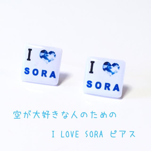 I LOVE SORA フォトピアス