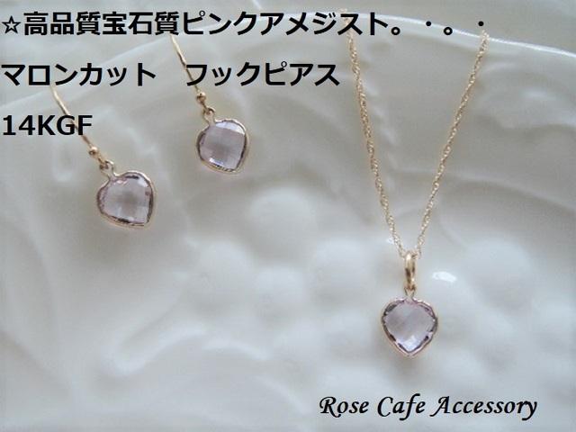 (1589)14KGFフックピアス☆高品質宝石...