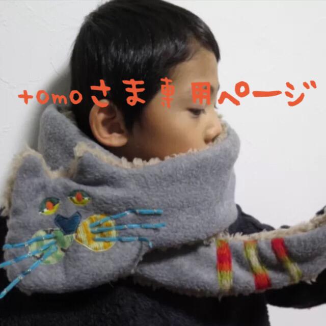 tomoさま専用ページ