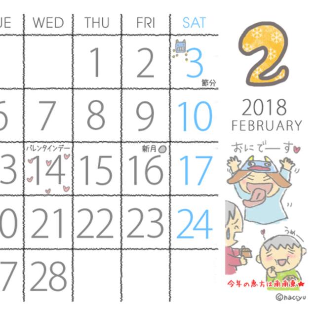 2018年2月 オリジナルイラストカレンダー 送料込み ハンドメイドマーケット Minne