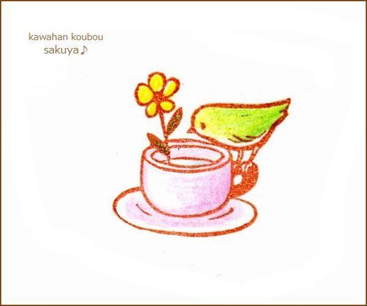 小鳥とコーヒーカップ