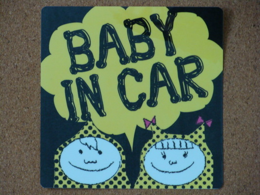 双子or兄妹 baby in car【再販】