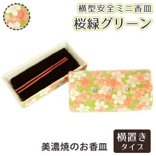 香炉 横型安全ミニ香皿 桜緑