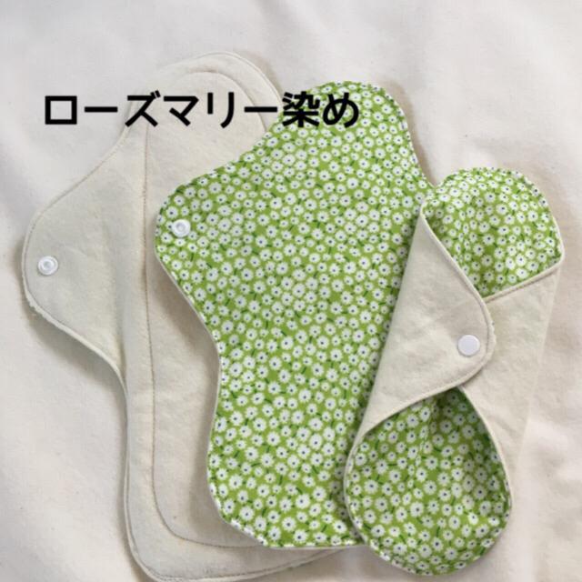 草木花染(ローズマリー)布ナプキン3枚セット