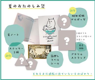 【2017】夏のおたのしみ袋