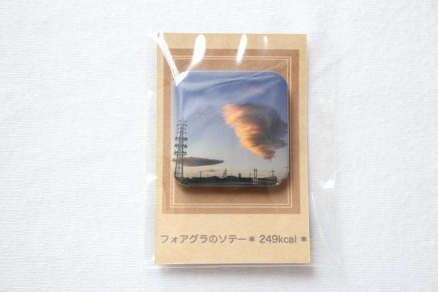 フォアグラのソテー・缶バッチ【skyrest...