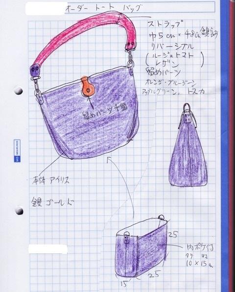 【K様ご予約品】手縫い トリヨン トー...