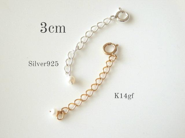【k14gf】3cmアジャスター【Silver925】