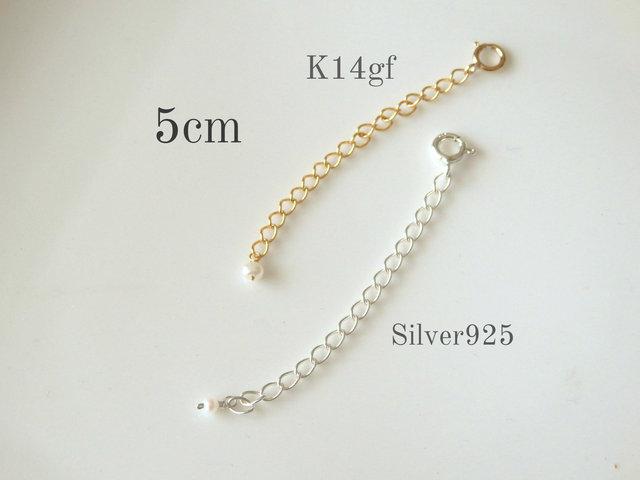 【K14gf】5cmアジャスター【silver925】