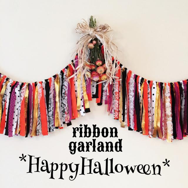 個数限定 ? Happy Halloween ribbon gar...