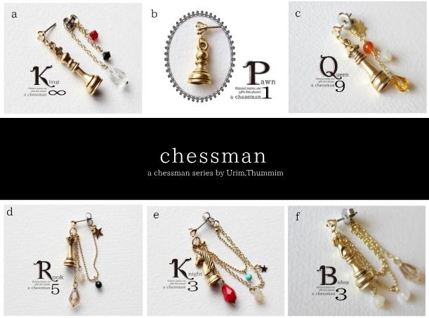 【ご予約品】chessman2個セット