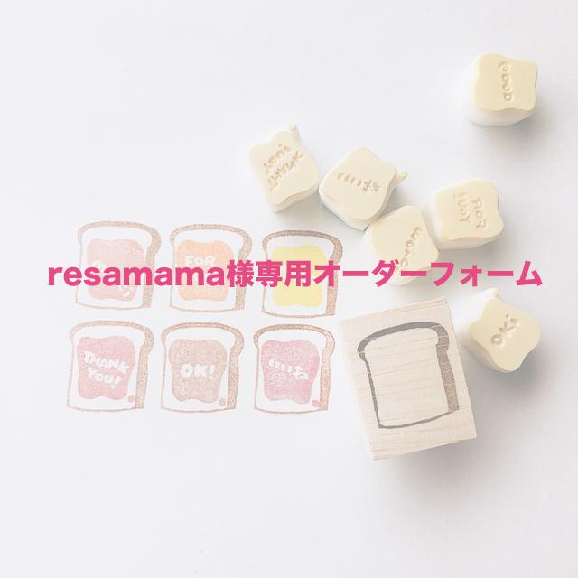 resamama様専用オーダーフォーム