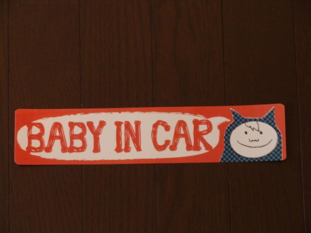 ステッカー BABY IN CAR 男の子