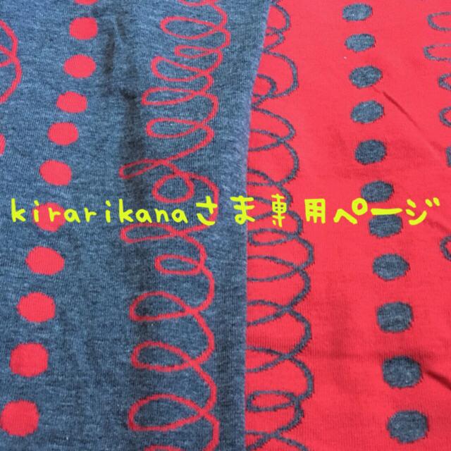 kirarikanaさま専用ページ