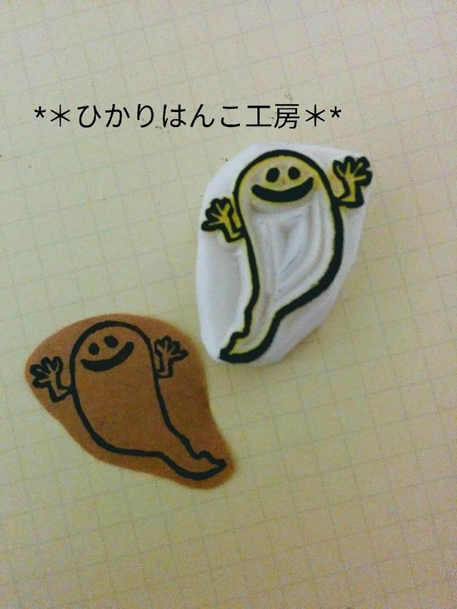 【受注制作】ハロウィンオバケはんこ?/...
