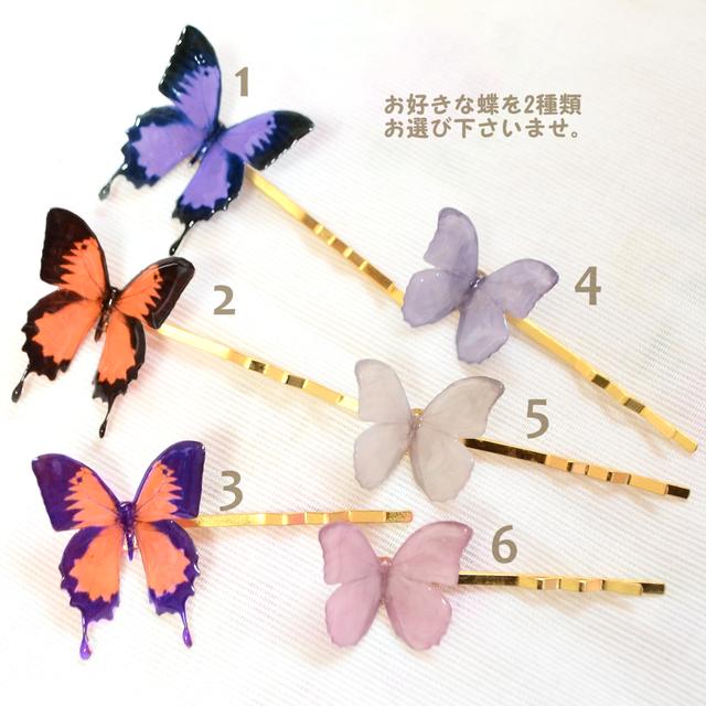 e000670f3133a2 夏祭りにも♡ 秋色蝶々のヘアピン(2本1セット)【再販】 | ハンドメイド ...