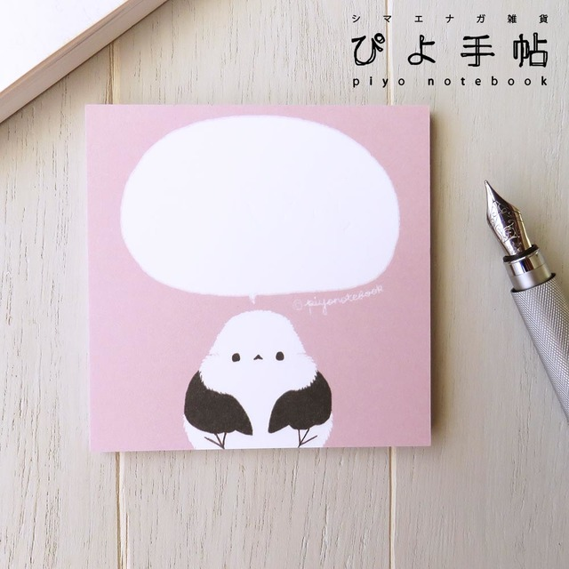 付箋 ふきだしシマエナガ(ピンク)