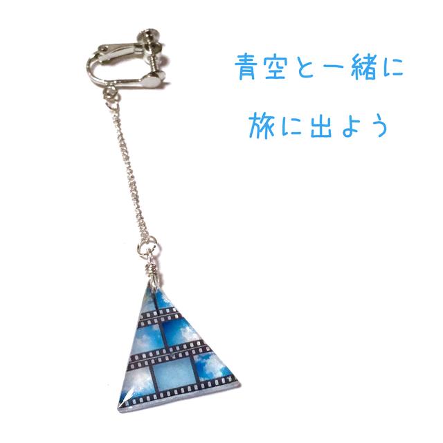 青空フィルムゆらゆら三角フォトイヤリ...