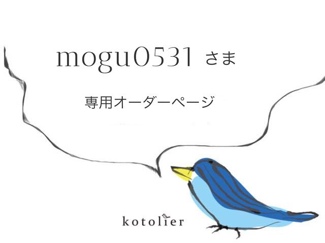 【mogu0531さまオーダー作品】しがみつ...