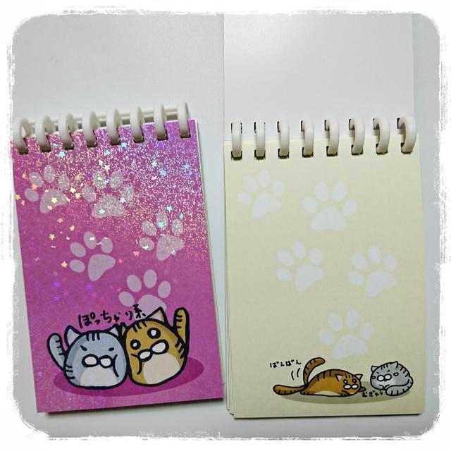 サバトラ&キジトラ 兄妹猫のミニメモ帳