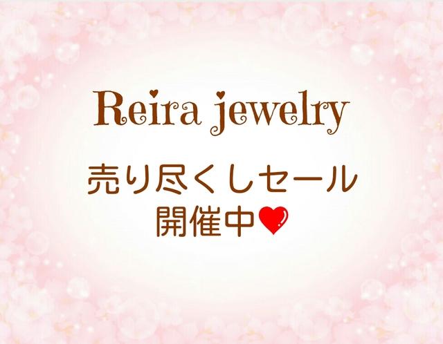 『Reira Jewelry』激安セールのお知らせ?