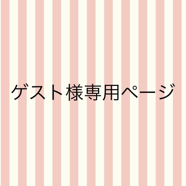 ゲスト様専用ページ