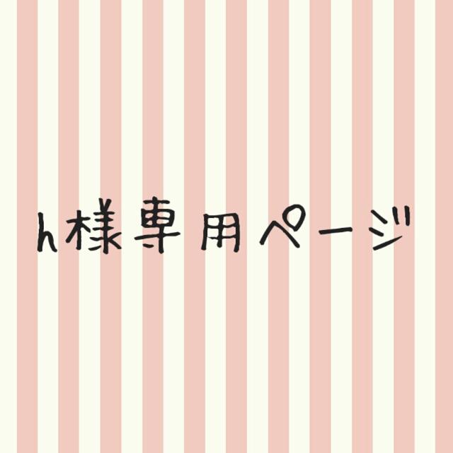 harutomam様専用ページ