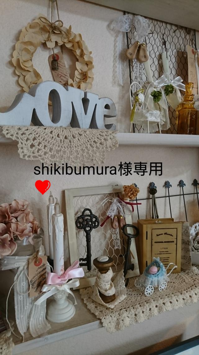 shikibumura様専用になります。