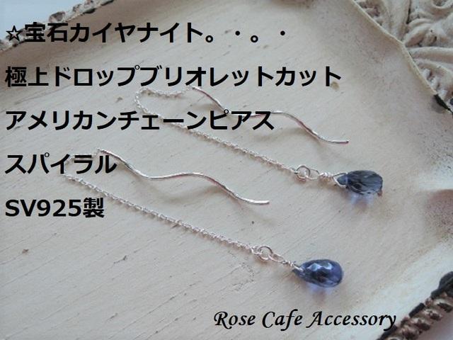 (1629)宝石質カイヤナイト☆極上ドロ...