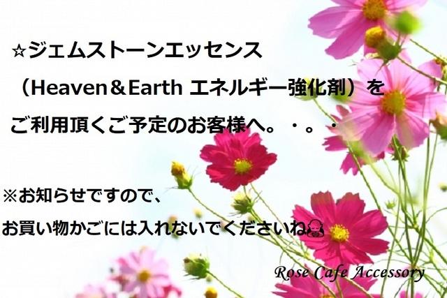 ☆2017.9.15号☆Rose Cafeで使用してい...