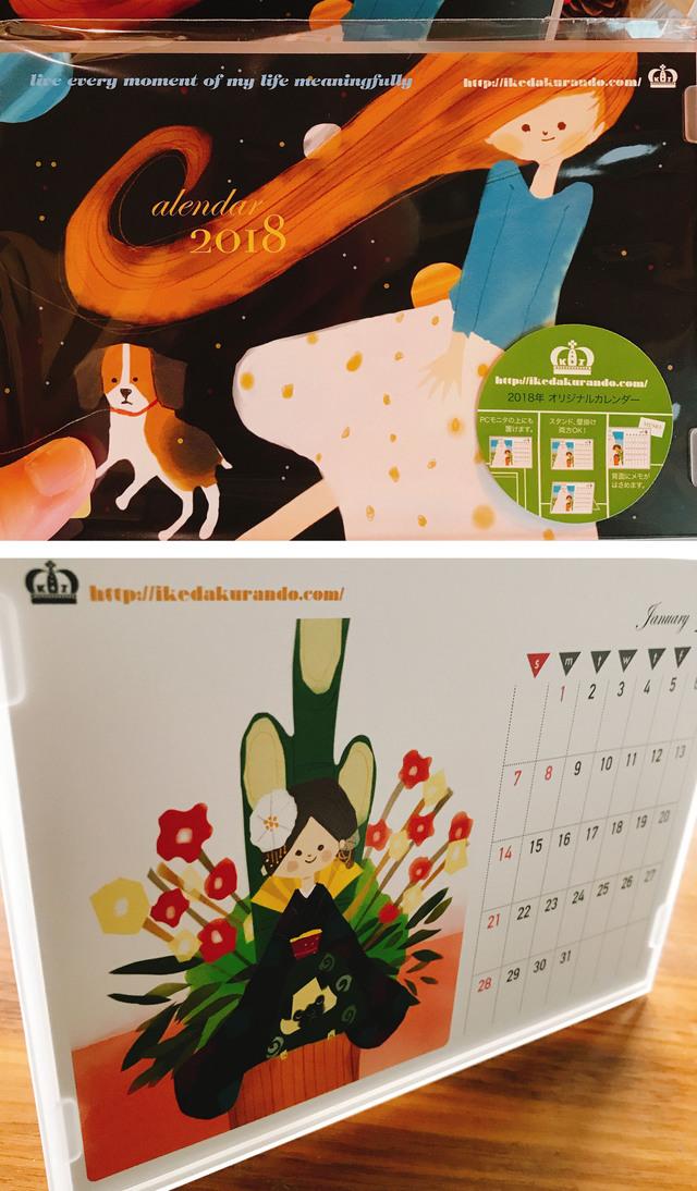 池田蔵人2018カレンダー(いぬとわたし)