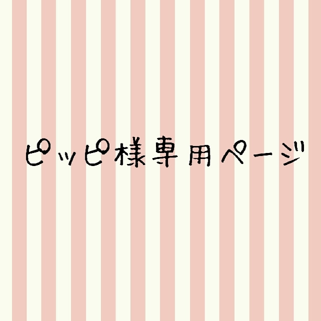 ピッピ様専用ページ