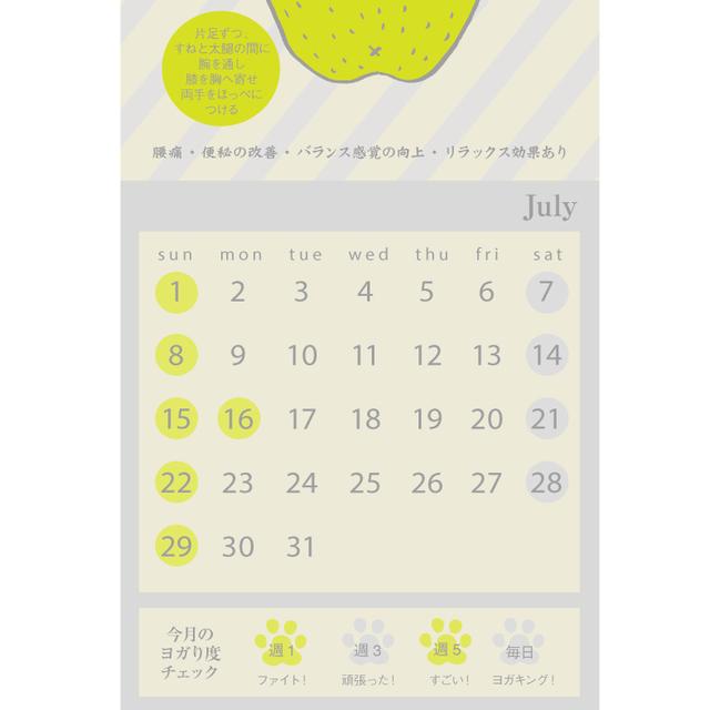 ネコヨガカレンダー2018