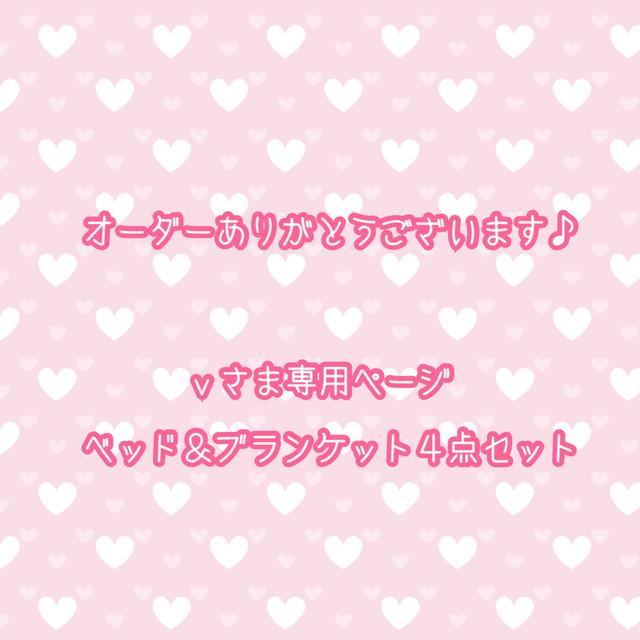 【vさま専用】ベッド&ブランケット4...