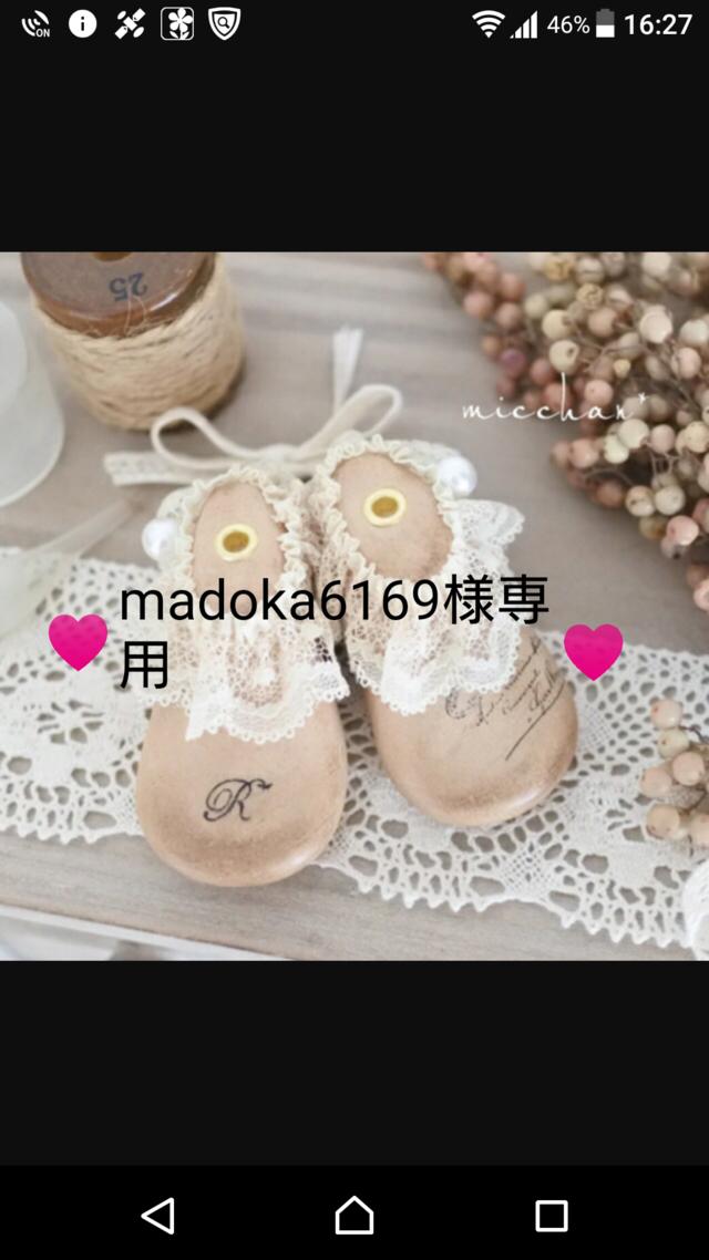 madoka6169様専用