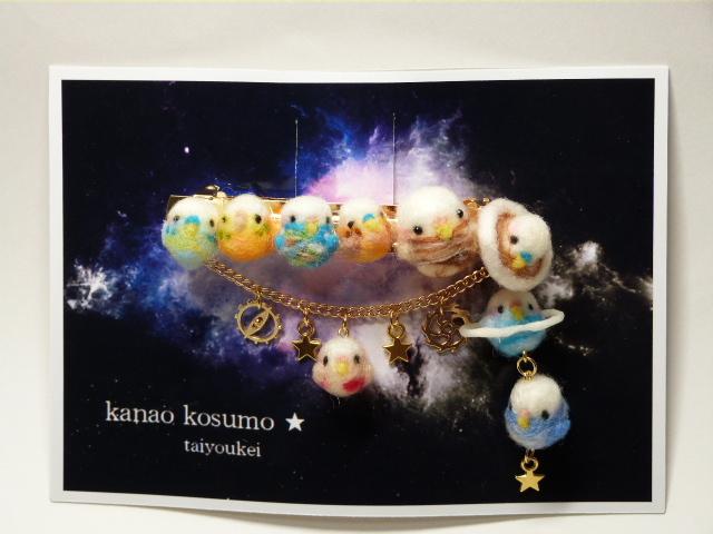 太陽系のバレッタ★惑星になったインコ達
