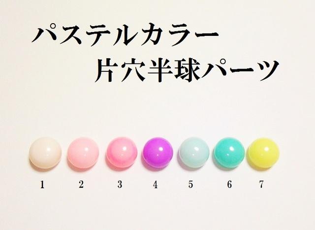【5・14mm】パステルカラー 片穴...