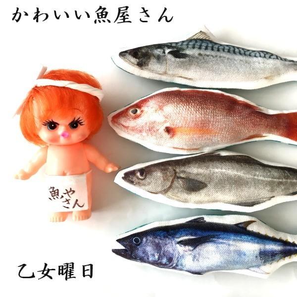 かわいい魚屋さん○ぴちぴち!鮮魚キー...