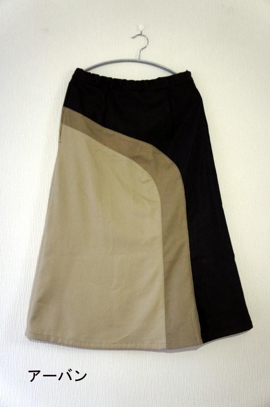 R接ぎスカート