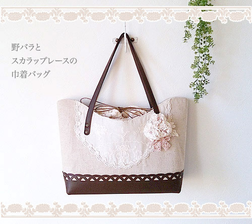 野バラとスカラップレースの巾着バッグ